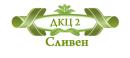"""""""ДКЦ 2 Сливен"""" ЕООД"""