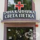 """Медицински център """"Света Петка"""", Варна"""