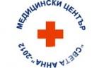 """Медицински център """"Света Анна - 2"""", гр. Стара Загора"""