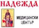 """Медицински център """"Надежда - МС"""", гр. Стара Загора"""