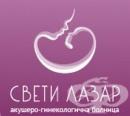 "СБАЛ ""Свети Лазар"", гр. София"