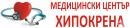 """Медицински център """"Хипокрена"""" ЕООД, гр. Севлиево"""
