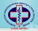 Комплексен онкологичен център (КОЦ) - Стара Загора ЕООД, гр. Стара Загора