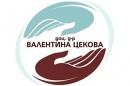 "Онкологична клиника ""Доц. д-р Валентина Цекова"", гр. София"