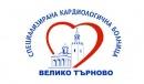 СБАЛ по Кардиология, гр. Велико Търново