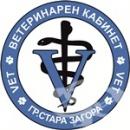 "Ветеринарен кабинет ""VET"", гр. Стара Загора"