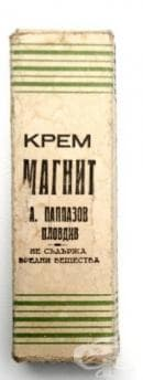 """Крем """"Магнит"""", производство на Антон Паппазов, началото на 20 век"""