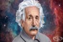 15 цитата на Алберт Айнщайн, които ще ни напомнят никога да не се отказваме