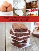 12 вкусни и лесни рецепти само от 3 продукта