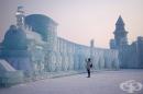 15 вълнуващи снимки ще ви отведат на най-големия в света фестивал за ледени скулптури в Китай
