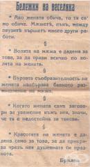 """Бележки на веселяка - разбор на мъжко-женските отношения от вестник """"Илюстрована политика"""", средата на 30те години, 20 век"""