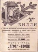 Билли - портативният фотоапарат от 1929 година, който се побира в джоба
