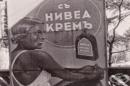 Рекламен плакат на NIVEA от 1939 - крем с орехово масло
