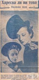 Последна мода шапки от средата на 30-те години на 20 век