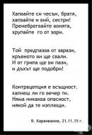 Стих за универсалното лекарство и контрацепция: Чесъна!
