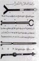 Хирургични инструменти, употребявани в древната арабска медицина