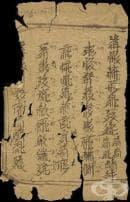 Източници, разказващи за историята на традиционната китайска медицина