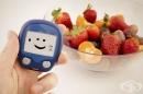 Плодовете при диабет тип 1 и тип 2 - част 2