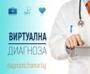 """Одобрявате ли функционалността """"Фрамар Диагностик"""" във framar.bg?"""