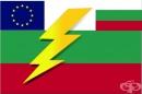 Смятате ли, че България трябва да напусне Европейския съюз?