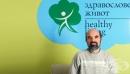 """Доктор Димитър Пашкулев: """"Научно проверените природни методи ще са важна част от единната медицина на бъдещето."""""""