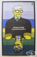 Винтидж Куба: 21 политически пропагандни плаката от 60-те и 70-те години на XX век (Галерия)