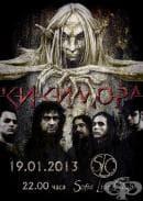 Хард рок групата Кикимора с концерт в Sofia Live Club