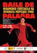 Страстната Мерседес Руиз представя своя последен фламенко спектакъл във Варна през май
