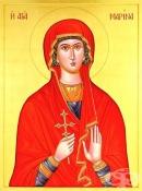 Света Марина ни пази от огън, мълнии и змии