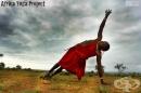Вижте невероятно вдъхновяващите фотографии на Робърт Стърман от проекта Йога Африка (галерия)