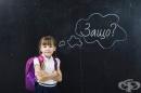 Българското образование – обезценено и опорочено