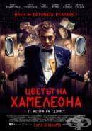 """Днес е премиерата на българския филм """"Цветът на хамелеона"""""""