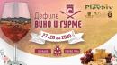 Опиянение от хубаво вино и гурме кухня в последния уикенд на юни в Старинен Пловдив
