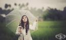 Как да изглеждаме страхотно дори в дъждовните дни