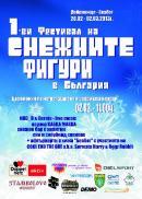Първият по рода си Фестивал на снежните фигури в България - Безбог, Добринище