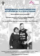 Фотоизложба за историята на младежката контракултура в България през 70-те и 80-те години