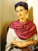 Фрида Кало – жажда за живот