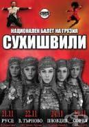 Грузинският балет Сухишвили отново на турне в България