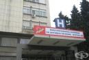 С нов Кръвен център ще се сдобие МБАЛ-Бургас