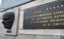В УМБАЛСМ Пирогов организират безплатни прегледи за сколиоза