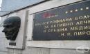 """Проверката в УМБАЛСМ """"Н. И. Пирогов"""" показва кадрови и административни проблеми"""