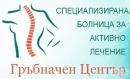 """В СБАЛ – Гръбначен център"""" – София организират безплатни прегледи за хора с болки в  гръбначния стълб"""
