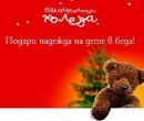 """Още през февруари ще бъдат разгледани първите молби за подпомагане от """"Българската Коледа"""""""