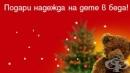 """Избраха първите 42 деца, които ще бъдат подпомогнати от """"Българската Коледа"""""""