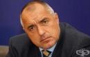 Бойко Борисов освободи заместник-министъра на здравеопазването поради репортаж за злоупотреби