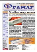 """Вестник """"Фрамар"""", брой 3 - официална дата на излизане - 20 април, 2011"""