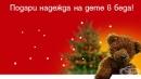 """""""Българската Коледа"""" вече е събрала дарения на обща стойност 2 590 000 лева"""