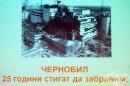 Природозащитници обвиниха СЗО в прикриване на данни за жертвите от Чернобил