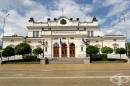 Депутатите могат да предлагат промени в проектобюджета на НЗОК до 16 ноември