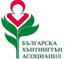 За първи път в България: Обучителен семинар за редки болести и по-конкретно за Болестта на Хънтингтън